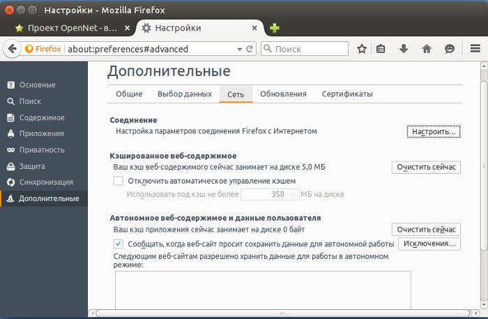 Firefox 38 - фото 8