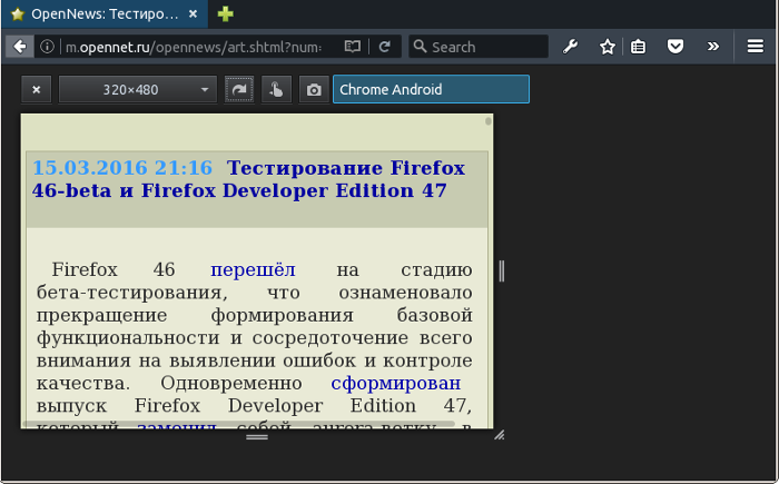 Вышел Firefox 47 Бета и Firefox Developer Edition 48 | Форум