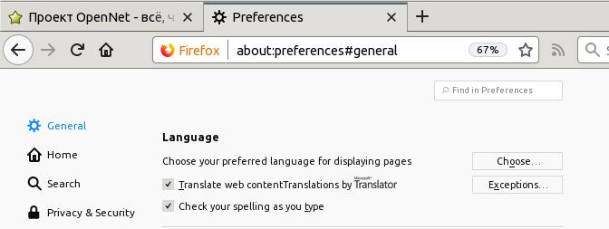OpenNews: В Firefox появится поддержка перевода страниц при